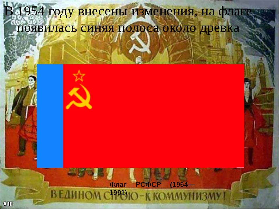 В 1954 году внесены изменения, на флаге появилась синяя полоса около древка Ф...
