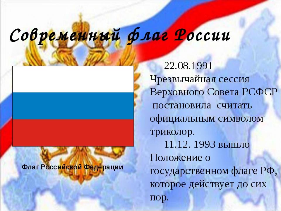 Флаг Российской Федерации Современный флаг России 22.08.1991 Чрезвычайная сес...