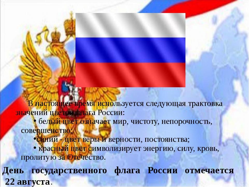 В настоящее время используется следующая трактовка значений цветов флага Росс...