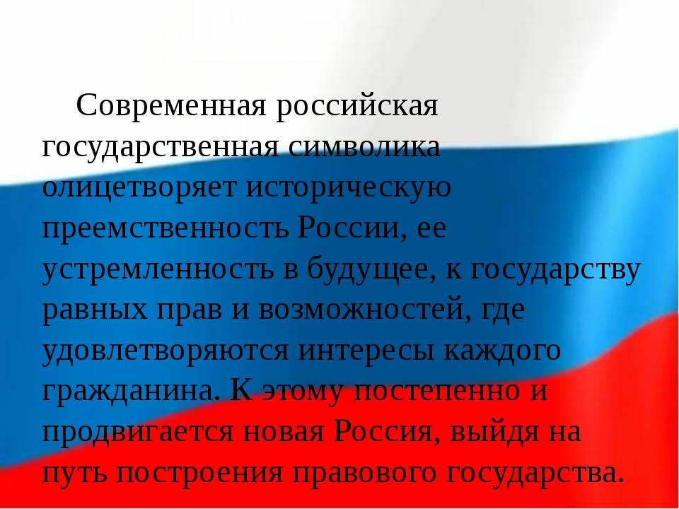 Современная российская государственная символика олицетворяет историческую пр...