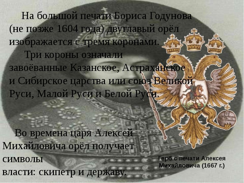 Герб с печати Алексея Михайловича (1667г.) На большой печати Бориса Годунова...