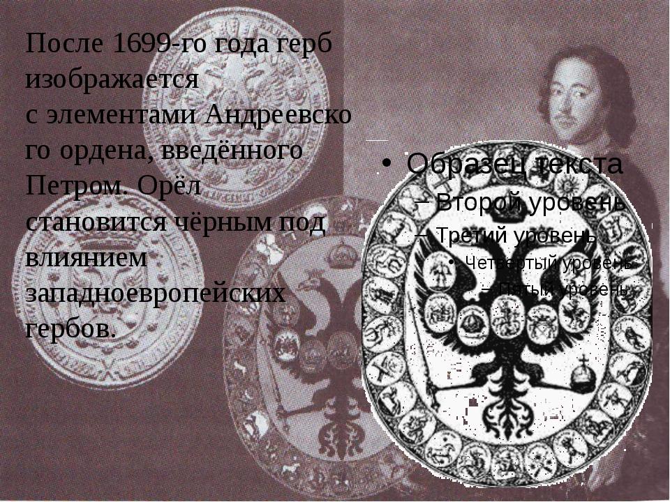 После 1699-го года герб изображается сэлементамиАндреевского ордена, введё...