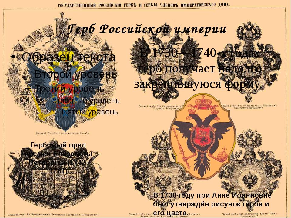 Герб Российской империи Гербовый орел временЕлизаветы Петровны(1742-1761) В...