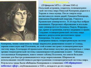 Николай Коперник. (19 февраля 1473 г. – 24 мая 1543 г.) Польский астроном, с
