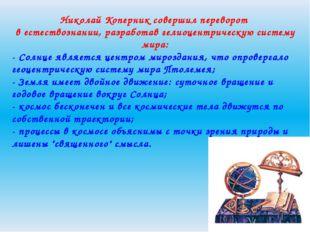 Николай Коперник совершил переворот в естествознании, разработав гелиоцентрич