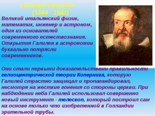 Галилео Галилей (1564 - 1642) Великий итальянский физик, математик, инженер