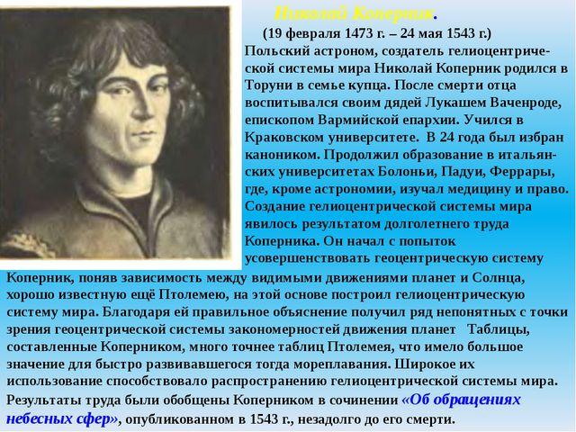 Николай Коперник. (19 февраля 1473 г. – 24 мая 1543 г.) Польский астроном, с...