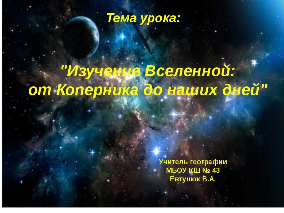 """Тема урока: """"Изучение Вселенной: от Коперника до наших дней"""" Учитель географи..."""