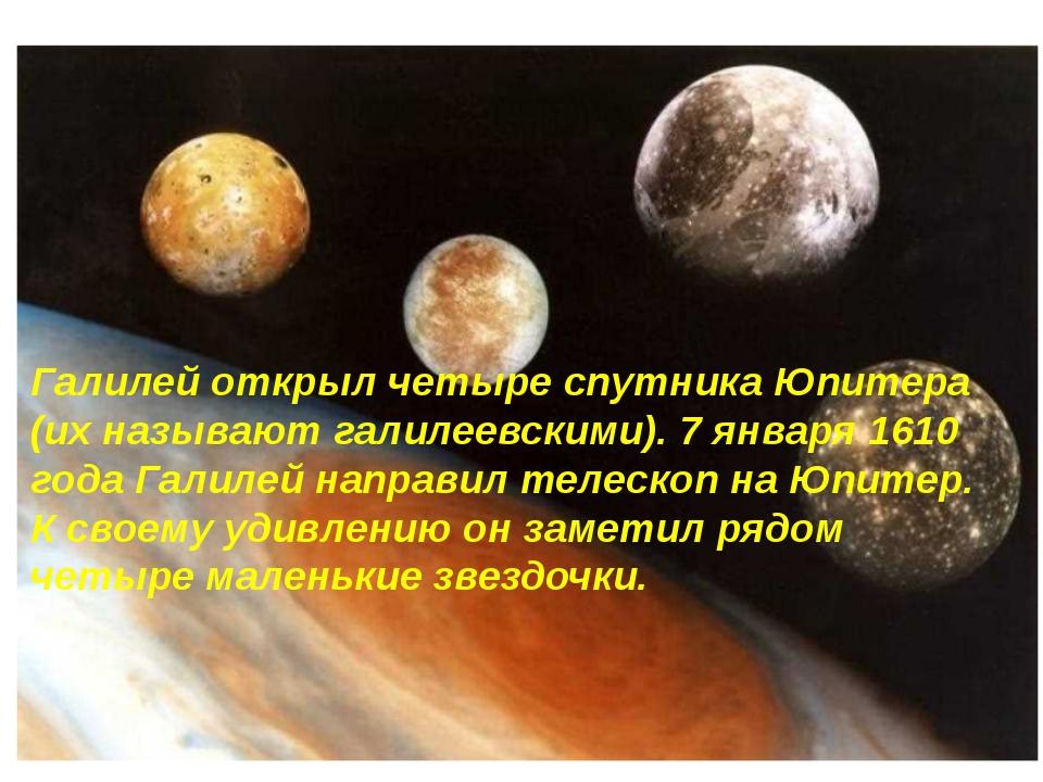 Галилей открыл четыре спутника Юпитера (их называют галилеевскими). 7 января...