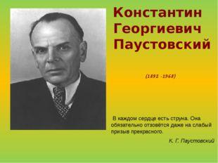 Константин Георгиевич Паустовский (1892 -1968) В каждом сердце есть струна. О