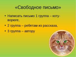 «Свободное письмо» Написать письмо 1 группа – коту-ворюге, 2 группа – ребятам