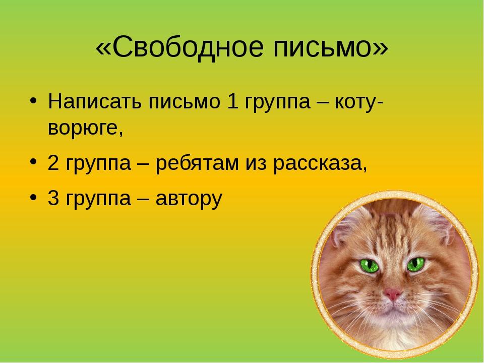 «Свободное письмо» Написать письмо 1 группа – коту-ворюге, 2 группа – ребятам...