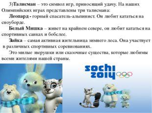 3)Талисман – это символ игр, приносящий удачу. На наших Олимпийских играх пре