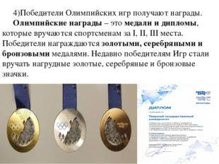 4)Победители Олимпийских игр получают награды. Олимпийские награды – это меда
