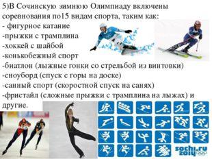 5)В Сочинскую зимнюю Олимпиаду включены соревнования по15 видам спорта, таким