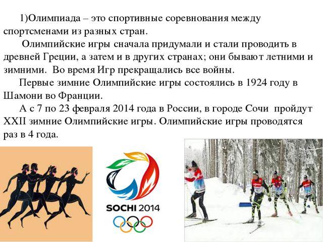 1)Олимпиада – это спортивные соревнования между спортсменами из разных стран....