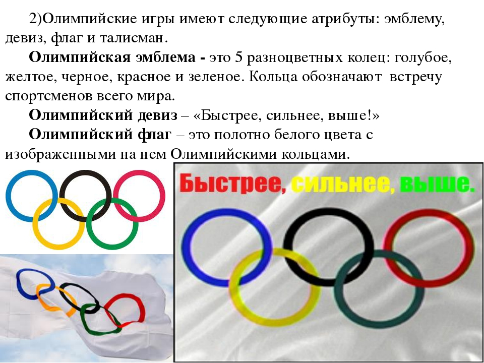 2)Олимпийские игры имеют следующие атрибуты: эмблему, девиз, флаг и талисман....