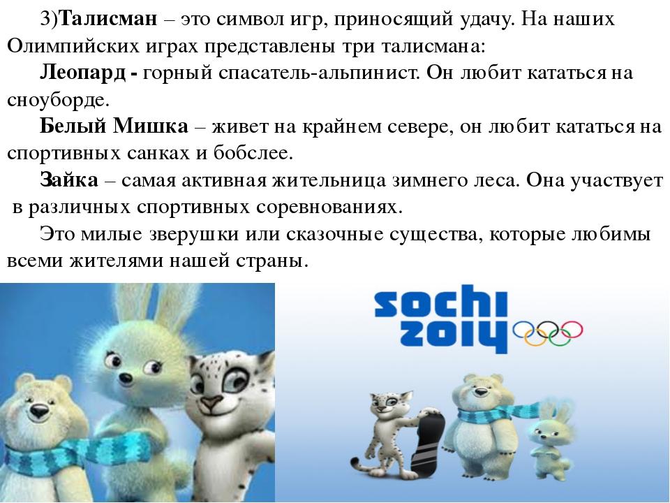 3)Талисман – это символ игр, приносящий удачу. На наших Олимпийских играх пре...