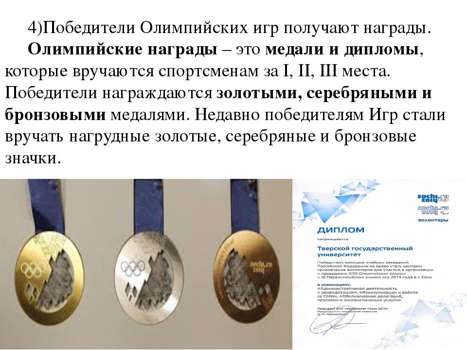 4)Победители Олимпийских игр получают награды. Олимпийские награды – это меда...