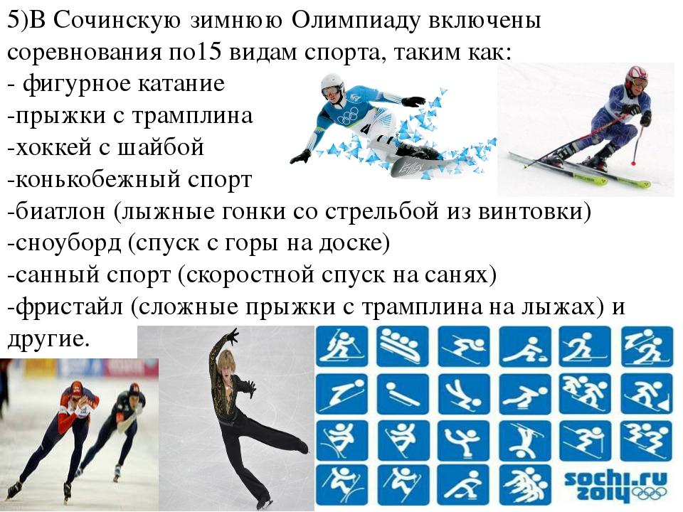 5)В Сочинскую зимнюю Олимпиаду включены соревнования по15 видам спорта, таким...