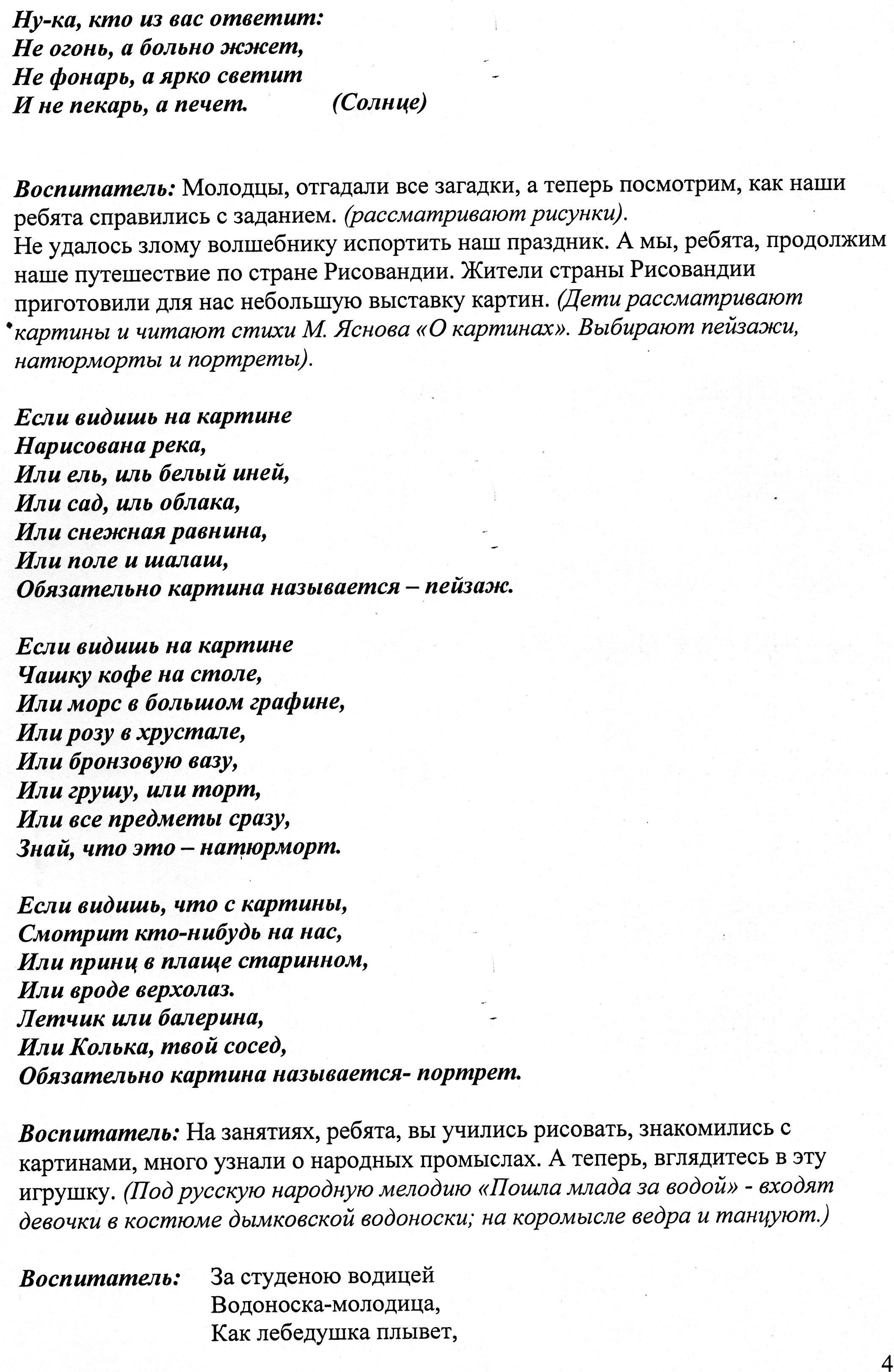 C:\Users\Щербаковы\Pictures\img018.jpg