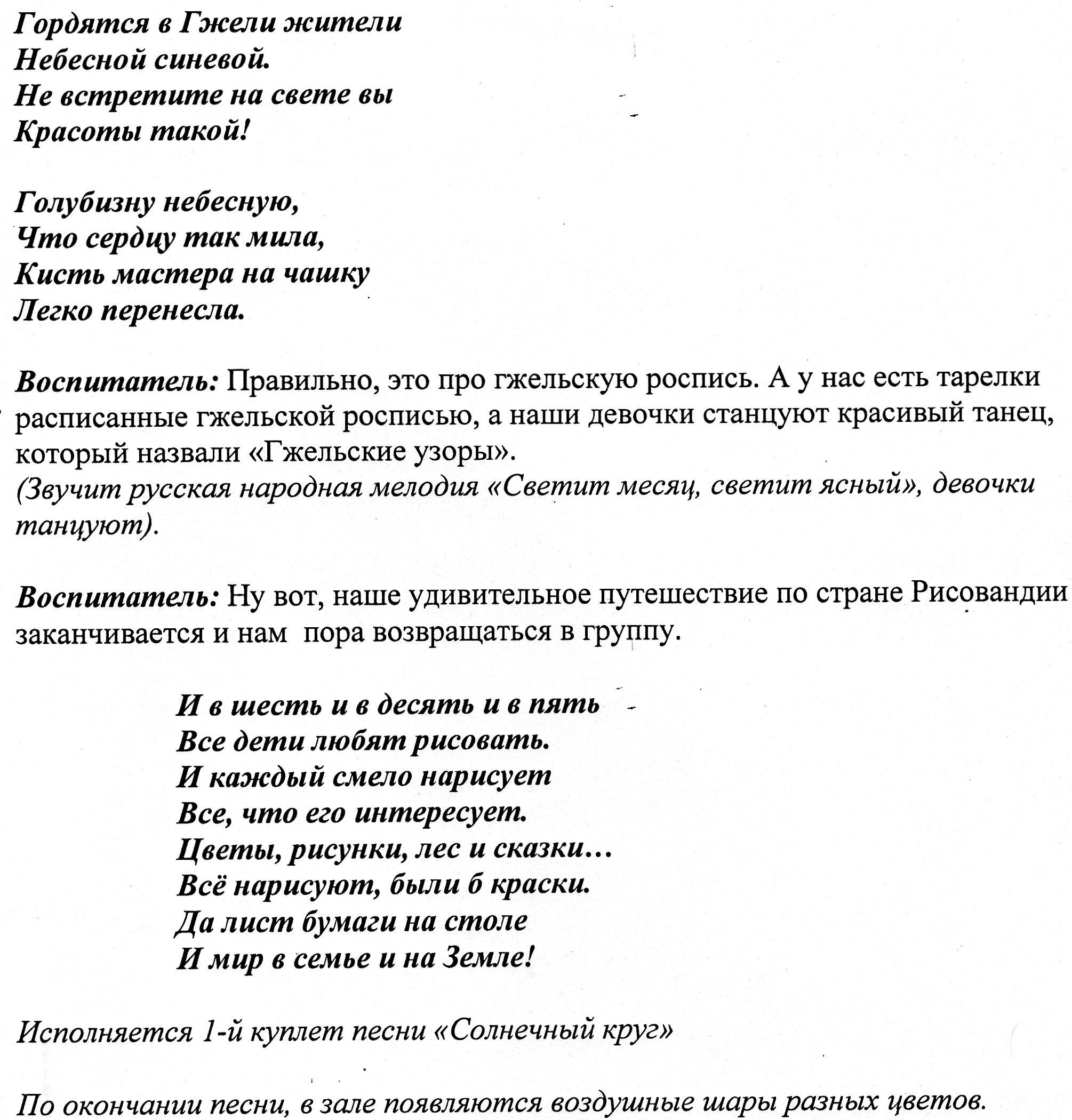 C:\Users\Щербаковы\Pictures\img021.jpg