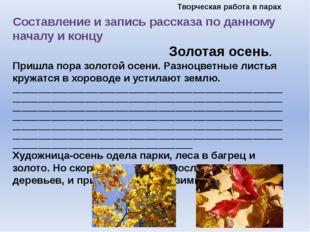Составление и запись рассказа по данному началу и концу Золотая осень. Пришла