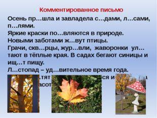 Комментированное письмо Осень пр…шла и завладела с…дами, л…сами, п…лями. Ярки