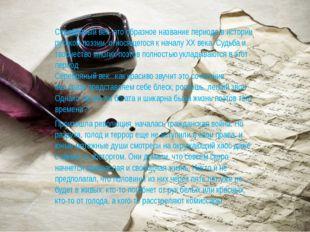 Серебряный век- это образное название периода в истории русской поэзии, относ