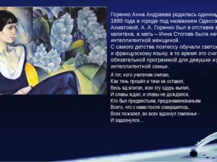 Горенко Анна Андреева родилась одиннадцатого июня 1889 года в городе под наз
