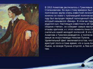 В 1910 Ахматова расписалось с Гумилевым Николай Степановичем. Ее муж к тому