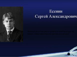 """Есенин Сергей Александрович """"Восхищаться уж я не умеюи пропасть не хотел бы"""