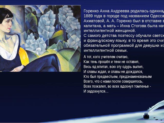 Горенко Анна Андреева родилась одиннадцатого июня 1889 года в городе под наз...