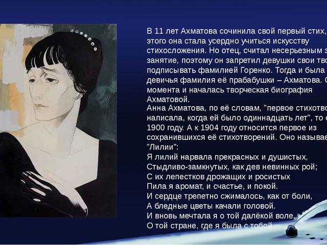 В 11 лет Ахматова сочинила свой первый стих, после этого она стала усердно уч...