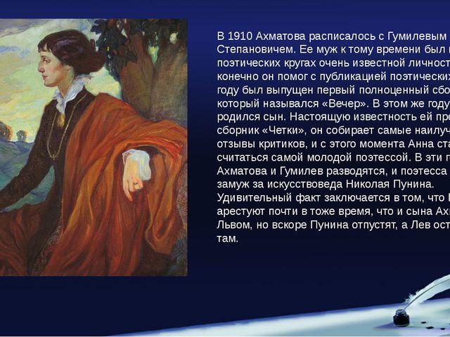 В 1910 Ахматова расписалось с Гумилевым Николай Степановичем. Ее муж к тому...