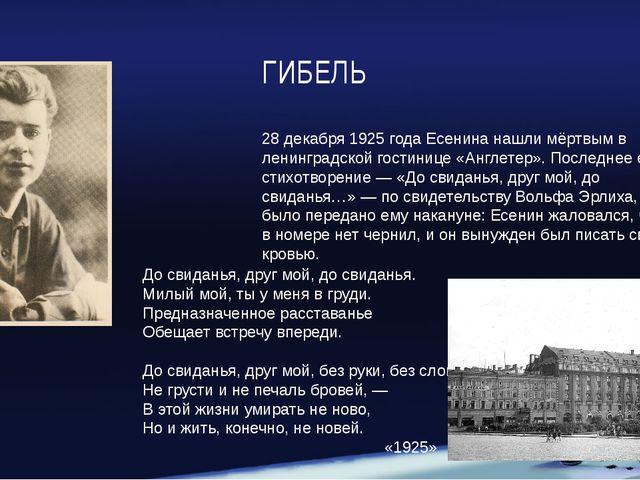 ГИБЕЛЬ 28 декабря 1925 года Есенина нашли мёртвым в ленинградской гостинице «...