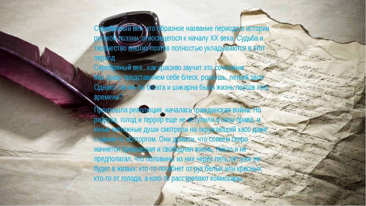 Серебряный век- это образное название периода в истории русской поэзии, относ...