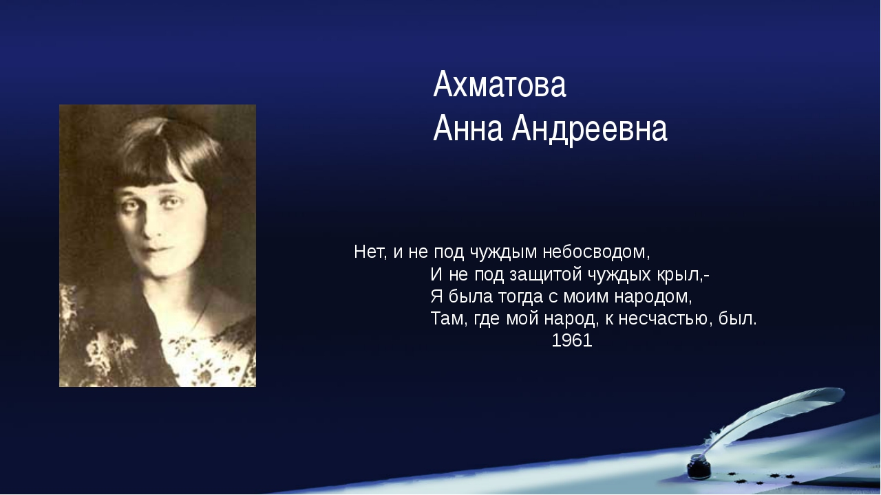 Ахматова Анна Андреевна Нет, и не под чуждым небосводом, И не под защитой чуж...