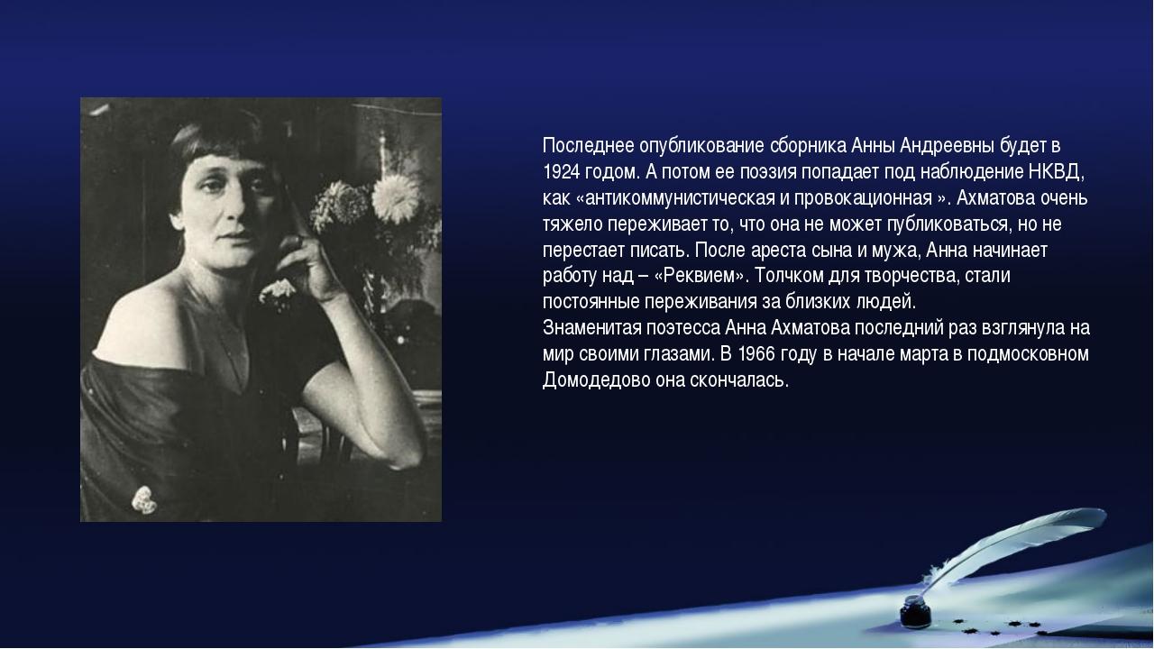 Последнее опубликование сборника Анны Андреевны будет в 1924 годом. А потом е...