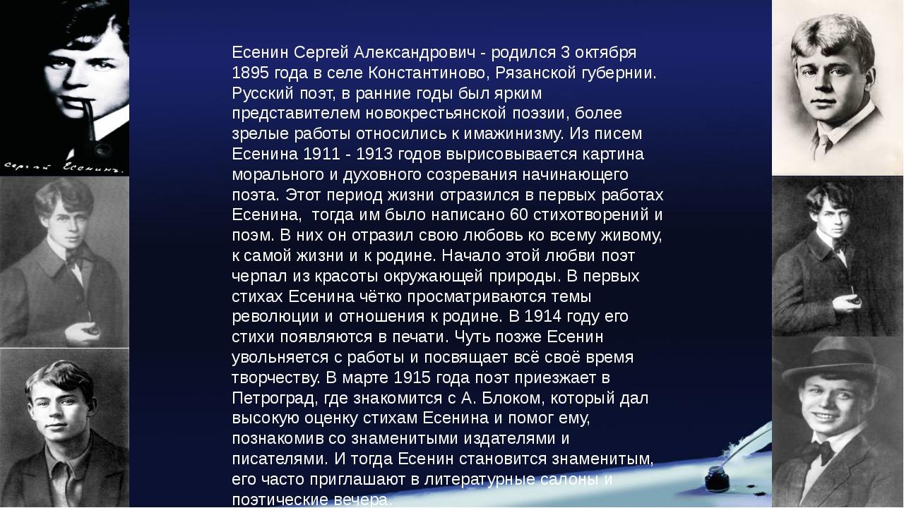 Есенин Сергей Александрович - родился 3 октября 1895 года в селе Константинов...