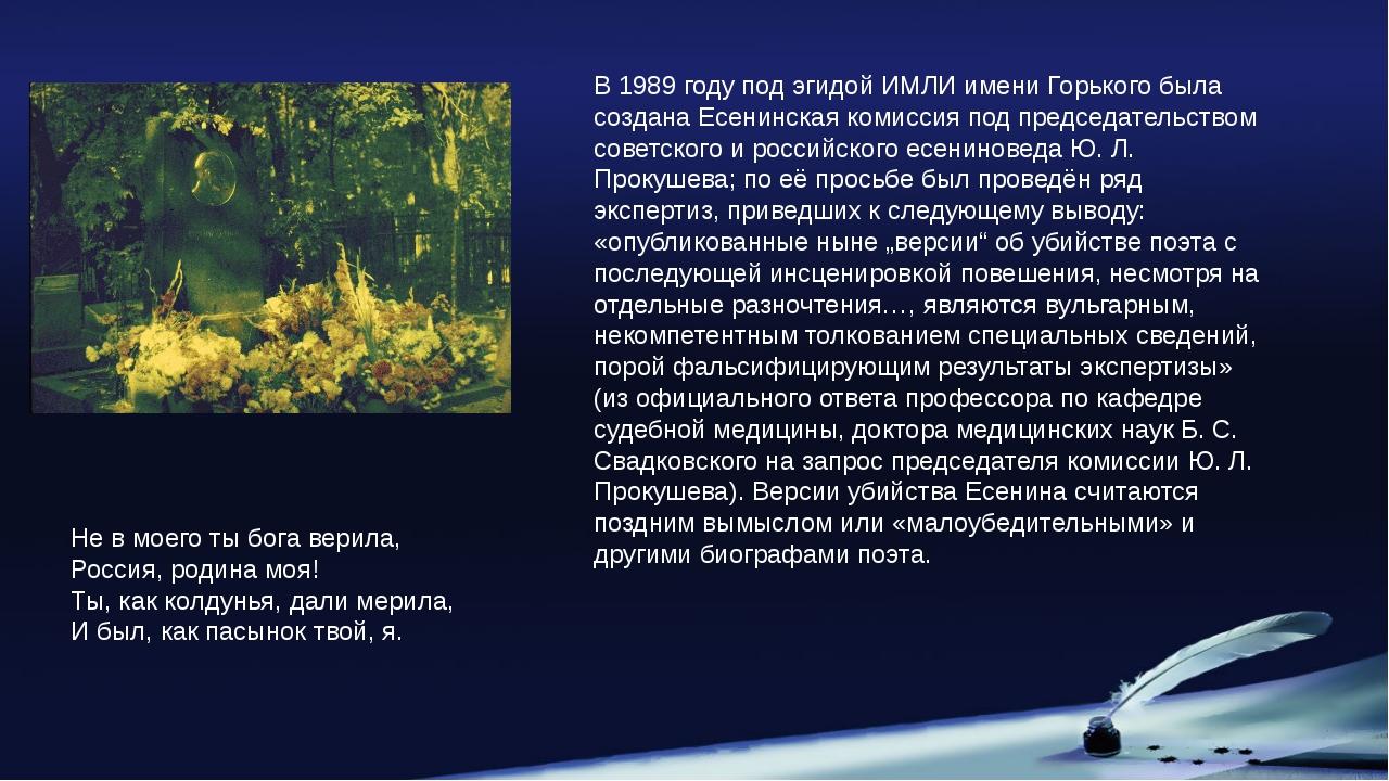 В 1989 году под эгидой ИМЛИ имени Горького была создана Есенинская комиссия п...