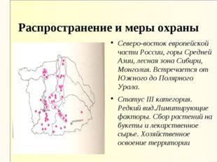 Распространение и меры охраны Северо-восток европейской части России, горы Ср