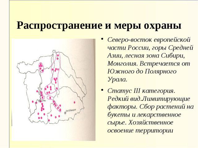 Распространение и меры охраны Северо-восток европейской части России, горы Ср...