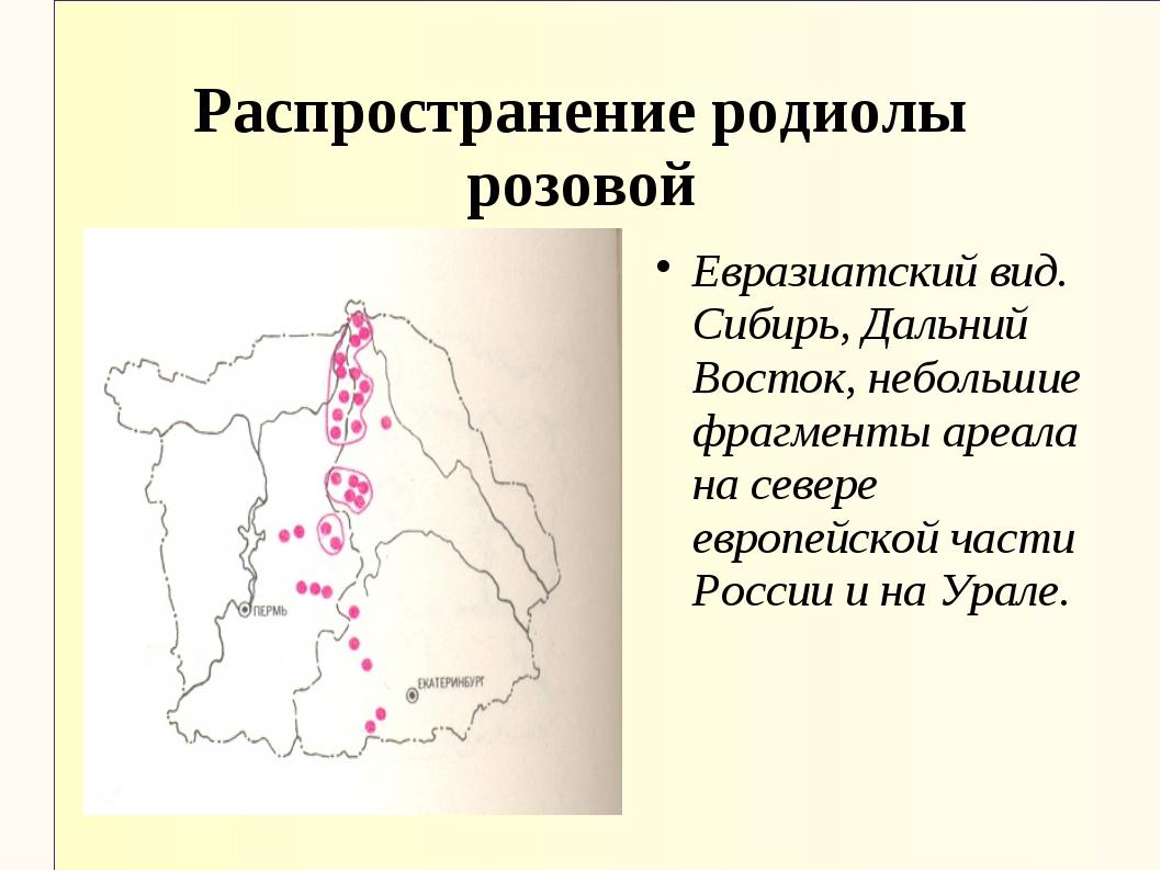 Распространение родиолы розовой Евразиатский вид. Сибирь, Дальний Восток, неб...