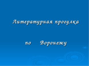 Литературная прогулка по Воронежу