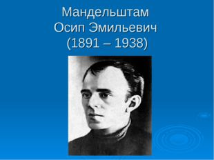 Мандельштам Осип Эмильевич (1891 – 1938)