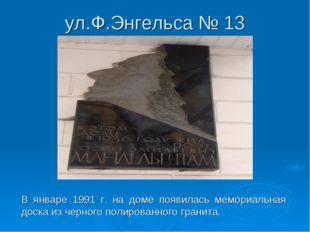 ул.Ф.Энгельса № 13 В январе 1991 г. на доме появилась мемориальная доска из ч