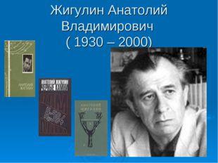 Жигулин Анатолий Владимирович ( 1930 – 2000)