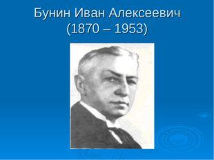 Бунин Иван Алексеевич (1870 – 1953)