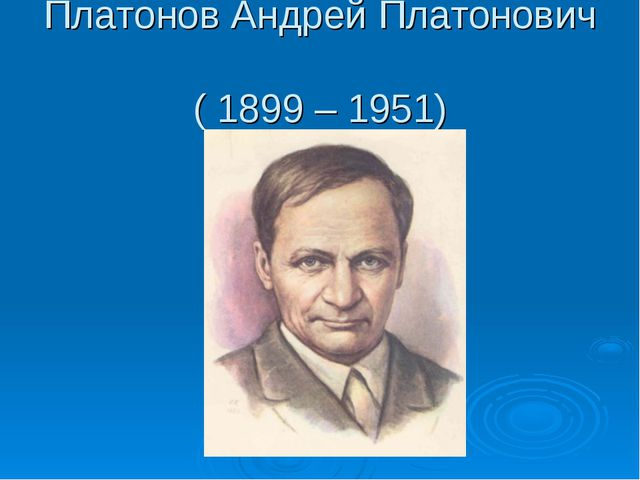Платонов Андрей Платонович ( 1899 – 1951)